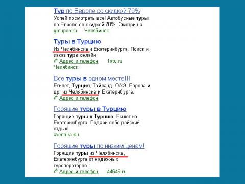 Как легко найти тур в Турцию