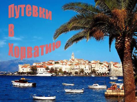 Путевка в Хорватию, стоимость
