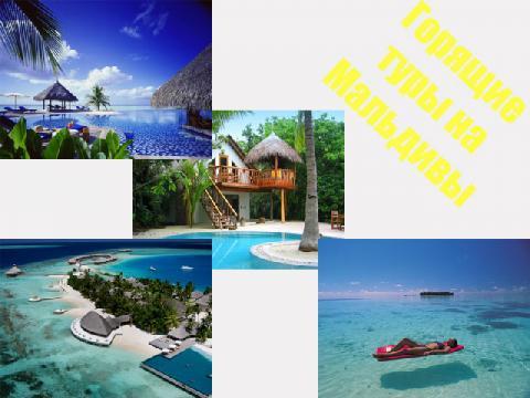 Горящие туры на Мальдивы, цены